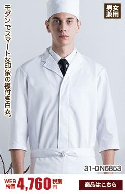 モダンでスマートな印象を与える襟付きの寿司職人の白白衣