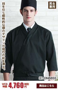目を引く個性的な襟のデザインが高級感溢れる寿司職人の白衣