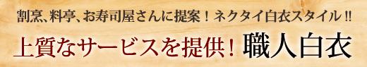 割烹・料亭・お寿司屋さんに提案!白衣で寿司職人スタイル