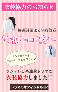 失恋ショコラティエ コックコート 衣装提供