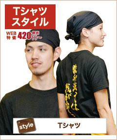 居酒屋さんの人気のTシャツスタイル