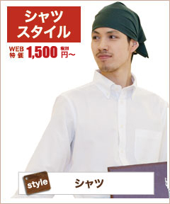 居酒屋さんの人気のシャツスタイル