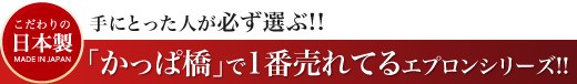 かっぱ橋で1番売れてるエプロンシリーズ!