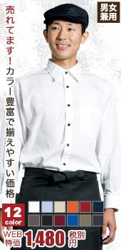 お寿司屋さんにも大人気!カラーが豊富で揃えやすい価格の長袖シャツ