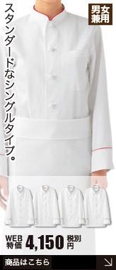 襟や袖部分のパイピングがスタイリッシュなコックコート(35-BA1080)