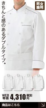 落ち着いた印象のダブルボタンタイプのスタイリッシュコックコート(35-BA1081)