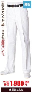 丈夫な綿100%の厨房パンツ