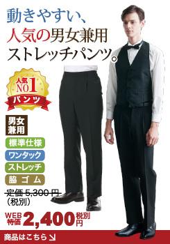 人気黒パンツ