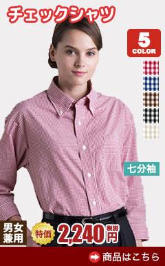 赤のチェックシャツ