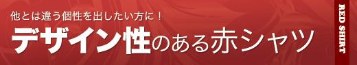 目立つ赤系のデザイン派の赤シャツ特集