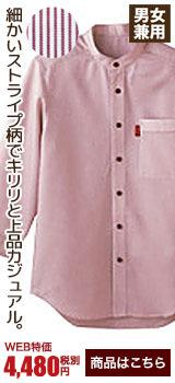 ストライプ柄が魅力的な赤シャツ