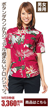 人気の赤のアロハシャツ