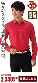 人気の赤色(レッド)のメンズ・レディースシャツ