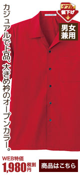 人気の赤色(レッド)の開襟タイプのメンズ・レディースシャツ