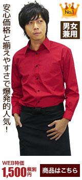 ランキング1位の赤シャツ