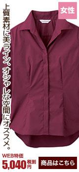 上品なシルエットで売れ筋の赤シャツ