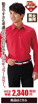 人気の赤色(レッド)のメンズシャツ