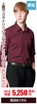 人気の赤色(レッド)のストレッチシャツ
