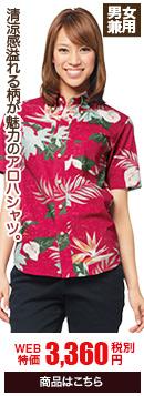 人気の赤色(レッド)のアロハシャツ