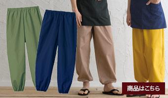作務衣パンツ・和風パンツ・甚平パンツ