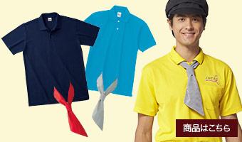 低価格で実現する人気のスカーフ+ポロシャツ特集