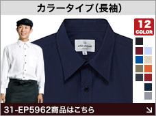 激安長袖カラーシャツ