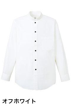 人気のスタンドカラー長袖シャツ(オフホワイト)
