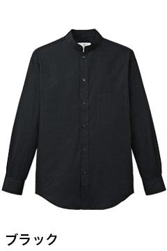 人気のスタンドカラー長袖シャツ(ブラック)