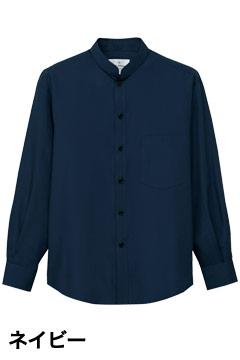 人気のスタンドカラー長袖シャツ(ネイビー)