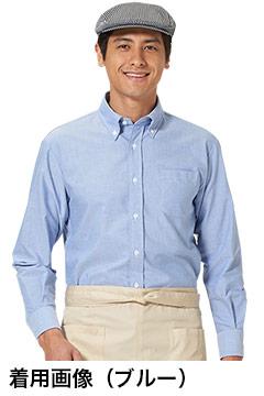 おしゃれに着こなせる長袖シャツ(ブルー)