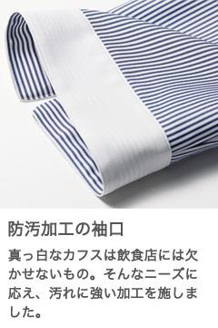 防汚加工の袖口