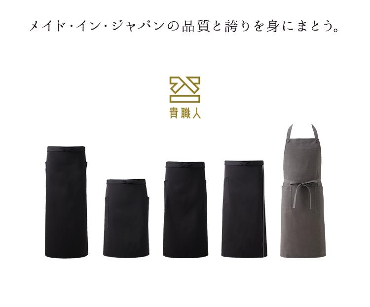 日本製のエプロン