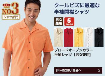 クールビズに最適な半袖開襟シャツ