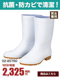 抗菌、防カビ長靴