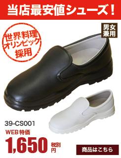 1650円の安いコックシューズ