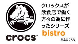 飲食店用クロックス ビストロ
