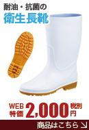 白の衛生長靴