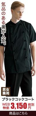 気品のある黒が人気!半袖コックコート(31-AS8049)