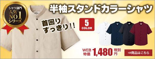 半袖スタンドカラーシャツ