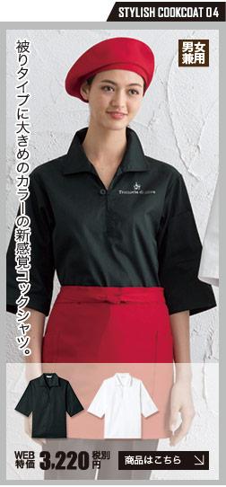 被りタイプのカジュアル感のあるコックシャツ(31-AS8044)