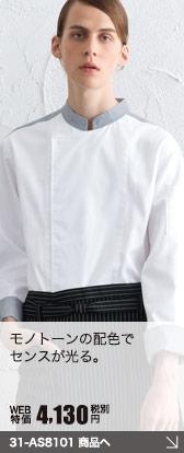 モノトーンの配色が光るスタイリッシュなコックシャツ(31-AS7703)