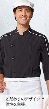 肩のラインがスタイリッシュなデザインの人気コックコート
