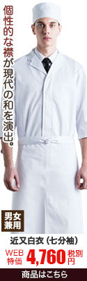 現代和を演出する寿司職人のブランド白衣