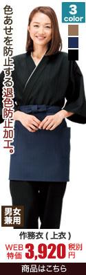 色あせを防止する退色防止加工を施した寿司職人の作務衣
