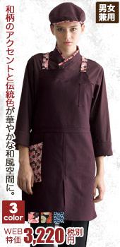 さりげない和柄が日本らしさを演出するお寿司屋さんに最適な前掛け