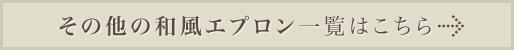 お寿司屋さんにぴったりの和風エプロン一覧はこちら