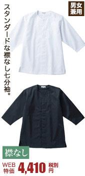 襟なしですっきりした印象の寿司屋に最適な白衣