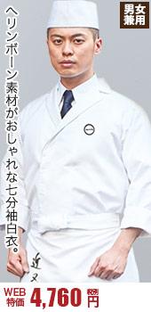 ヘリンボーンがおしゃれな寿司屋に最適な白衣