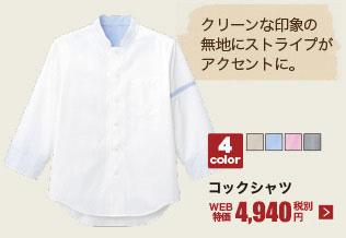 清潔感をアップさせるケーキ屋さんにオススメの爽やかコックシャツ