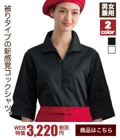 大きめシルエットでラフに着こなせる新感覚のおしゃれなコックシャツ
